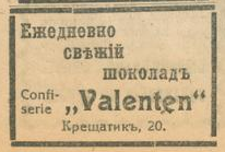 "Цукерня ""Valenten"""